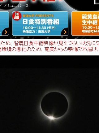 blog07Eclipse20090722_112533