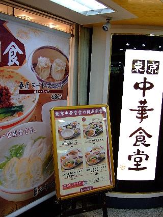 中華食堂01