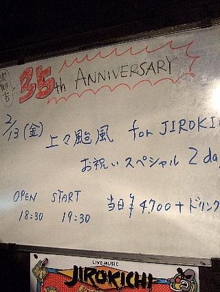 ジロキチ35th02