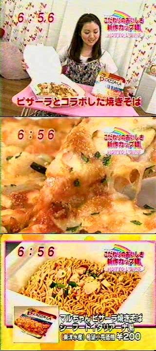 ピザーラ焼きそばTV01