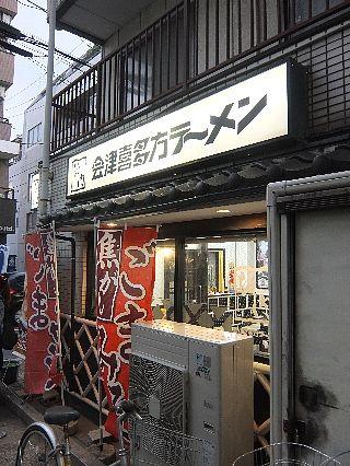 坂内ラーメン00