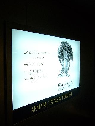 石原慎太郎作品展02