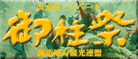 信州諏訪 御柱祭公式ホームページ