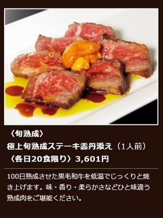 肉博HP熟成肉ステーキ
