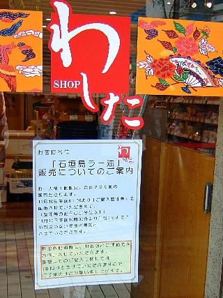 石垣島辣油01