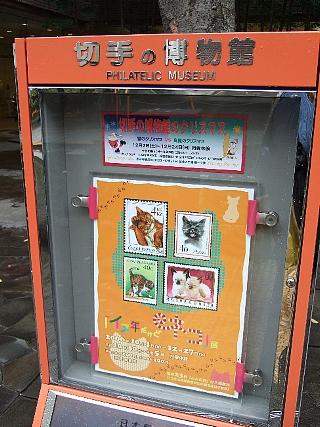 061130切手の博物館