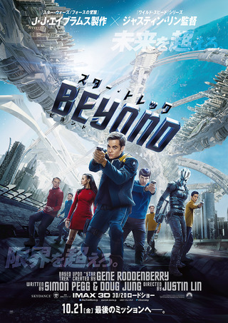 Star_Trek_Beyond_Keyart_1_Sheet