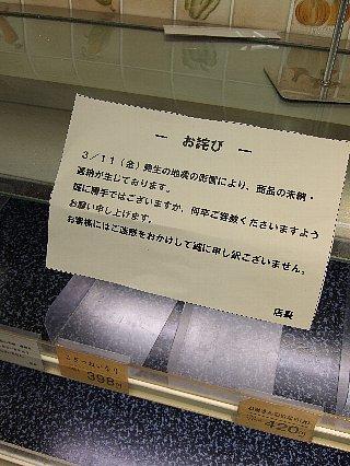 震災翌日03