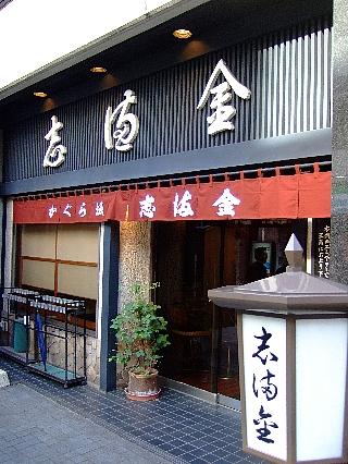 神楽坂志満金鰻01