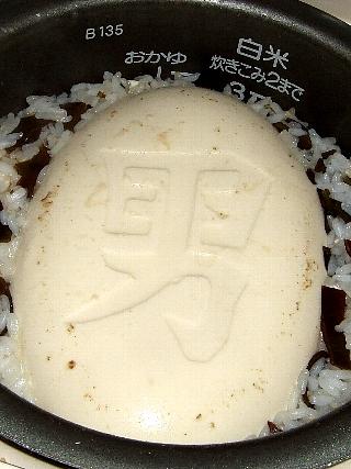 豆腐御飯01