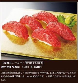 肉博HP神戸牛炙り寿司