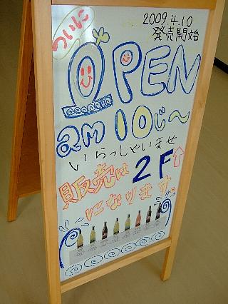 奥尻ワイナリー02