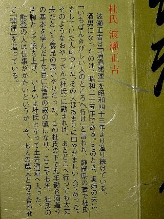 波瀬正吉02