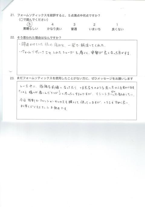 大高豪様アンケート5