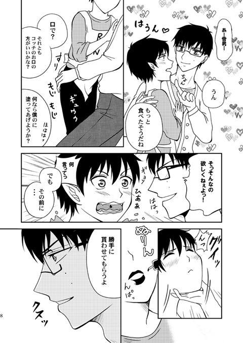 雪男とバレンタインイブ0006