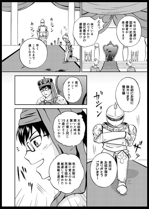 yukiou0003