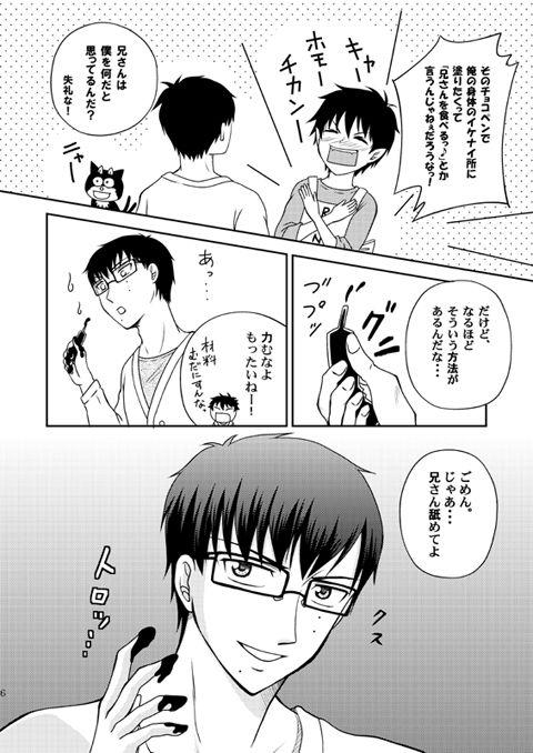 雪男とバレンタインイブ0004