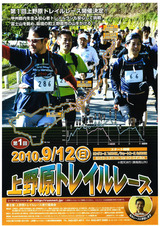上野原トレイルレース-005