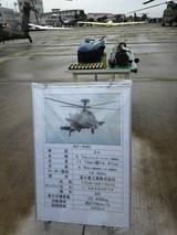 AH64D-3