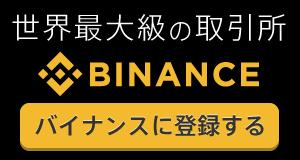 Binance 世界最大の取引所登録する