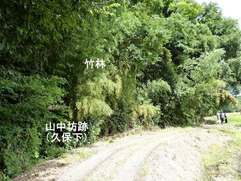 130824山中坊(結縁寺)久保下の飯岡雅行所有地   文字