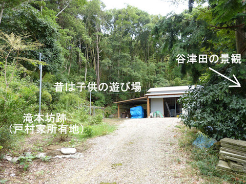 130824滝本坊(結縁寺)戸村富美男所有地 文字