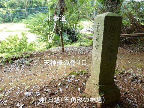 130824社日塔(結縁寺)天神様(旧参道途中)文字