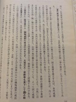 H16諌暁書2