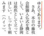 平成17年10月15日号 藤枝会館講演2