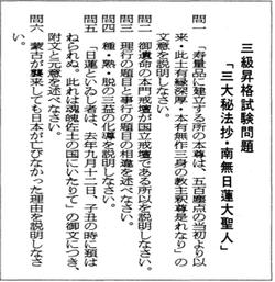 昭和63年1月15日号 3級試験:第2G