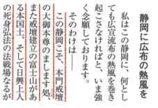 平成17年10月15日号 藤枝会館講演1