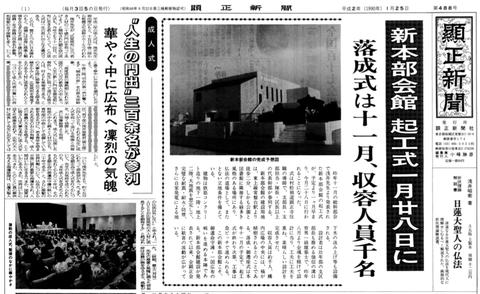 平成2年1月25日号 新本部会館・成人式1