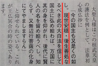 H26.3.5法華初心成仏抄「後生善処」
