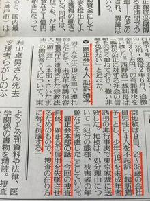 平成27年読売11月10日