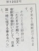 H23/4/5 総幹部会・上野抄