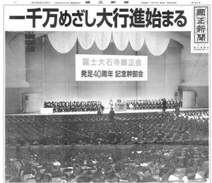 平成9年8月5・15日号 40周年記念幹部会