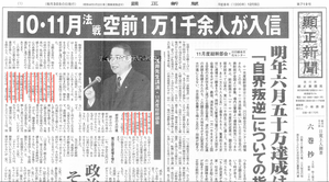 H8/12/5 総幹部会明年50万