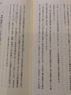 H11折伏理解書・改訂版