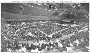平成18年5月25日号 関西大会・全体2