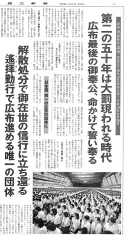 平成19年9月5日号 50周年幹部会・統一1