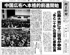 平成6年11月25日号 広島大会概要