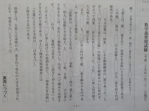 平成29年 登用問1