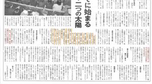 平成16年5月5日号 諌暁書広告:順縁広布