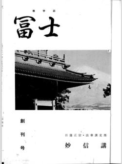冨士 昭和36年 創刊号表紙