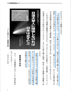 冨士H9年567月号 諌暁書広告7
