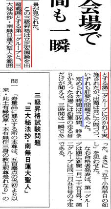 昭和63年1月15日号 3級試験概要2