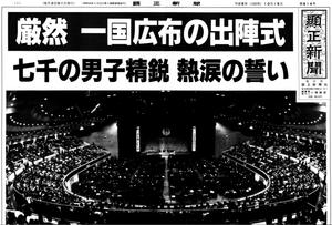 平成5年10月15日号 男子部大会・出陣式