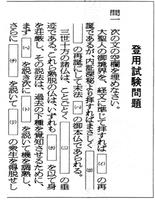 63/2/5 登用1