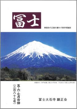 冨士H9/567表紙