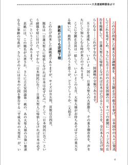 冨士H9/567/ 諌暁書広告6
